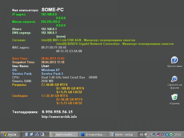 bginfo-resultScreen.PNG
