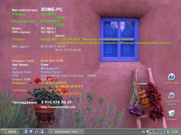 bginfo-resultScreen2.PNG