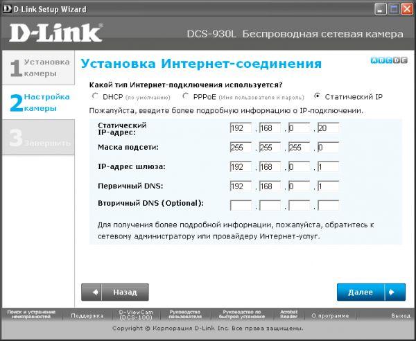 d-linkDCS-930L-настройка2.PNG