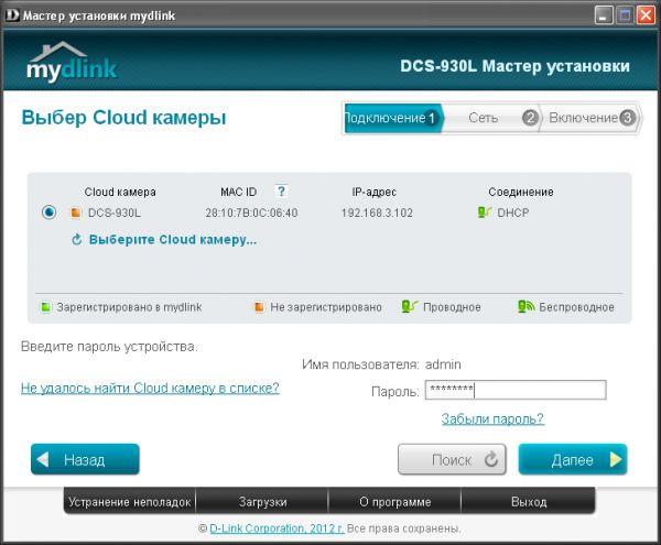 dcs-930l - удалось сменить пароль в нов.версии wizard.PNG