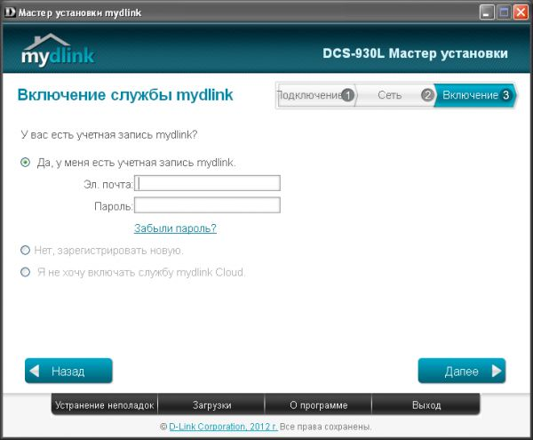 dcs-930l - подключение к сервису MyDlink.PNG