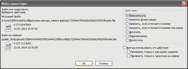 замена файла.PNG