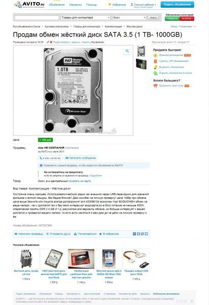Продам обмен жёсткий диск SATA 3_5 (1 TB- 1000GB) купить в Омской области на AVITO_ru.jpg