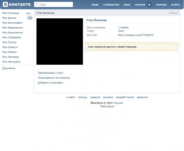 Стас Кононов закрыл страницу.png