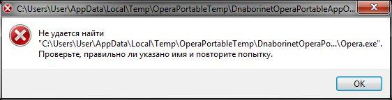 OperaPortable с portableapps упала.png